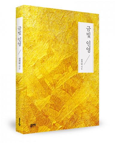 좋은땅출판사, '금빛 인영' 출간