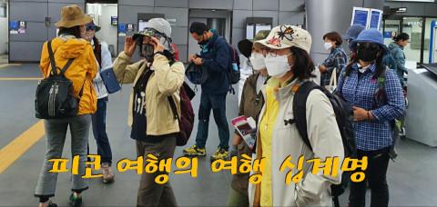 워크앤런, 여행 테라피스트가 전하는 코로나 시기 여행 십계명 소개