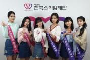 한국소아암재단, 아이돌그룹 '버스터즈' 홍보대사 위촉
