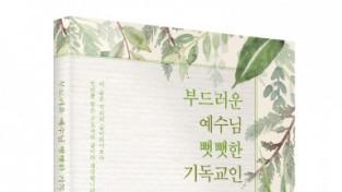 좋은땅출판사, '부드러운 예수님 뻣뻣한 기독교인' 출간