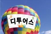"""""""국내 최대의 열기구를 제천에서"""" 디투어스벌룬클럽, 론칭"""