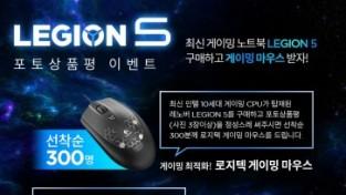 반석전자, 레노버 AMD 게이밍 노트북 Legion 5 예약 판매 진행