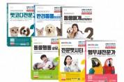 KBS미디어 평생교육센터, 전문 펫시터 등 취업·직무 전문 도서 시리즈 및 온라인 강의 출시