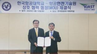 항공안전기술원-한국항공대학교, 상호협력 협정 체결