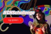 틱톡, 방탄소년단 제이홉과 글로벌 프로모션 'CNSchallenge' 전개