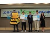 배우 김승현 가족, 친환경대전 홍보대사에 위촉