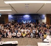 중앙대·숙명여대 연합, 제5회 청춘 공감 캠프 '내일을 내 일로' 개최