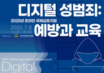한국양성평등교육진흥원, 2020년 온라인 국제심포지엄 7월 8일 개최