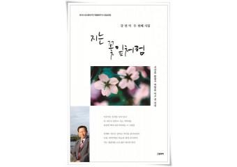 강연익 시인 두 번째 시집 '지는 꽃잎처럼' 그림과책에서 출간