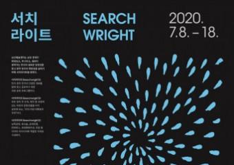 남산예술센터, 미완의 공연을 조명하는 '서치라이트' 개막