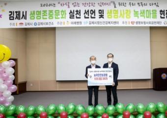 생명보험재단, 전북 김제시와 농촌 맞춤형 자살예방 프로그램 전개