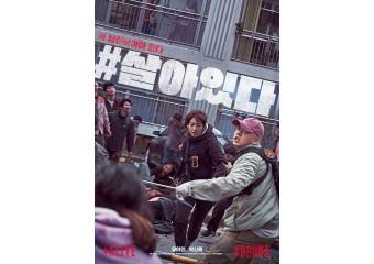 예스24, 160만 돌파 유아인·박신혜 주연의 '#살아있다' 3주 연속 예매 순위 1위