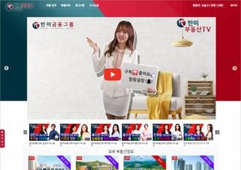 한미금융그룹, 부동산 매각·임대 플랫폼 '한미부동산' 및 유튜브 채널 오픈